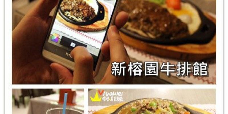 苗栗市美食|『新榕園牛排館』 套餐式牛排及簡餐焗烤專賣