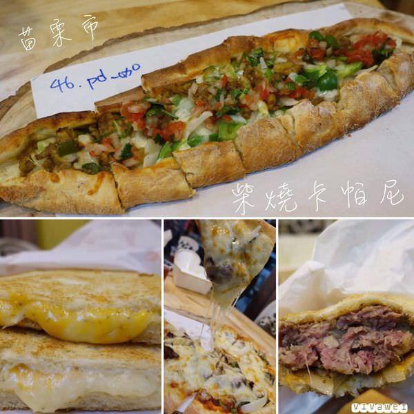 苗栗市美食 『柴燒卡帕尼(苗栗門市)』 推薦必吃-美味的窯烤披薩及輕食專賣!還有販售好吃的吐司!