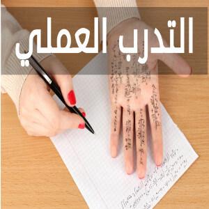 الدراسة والقراءة النظرية لن تفيدك بشيء. التدرب العملي مهم جداً لفهم وإدراك المعرفة الحقة.