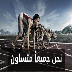 حكمة اليوم من فيفكاناندا بالعربية حول المساواة