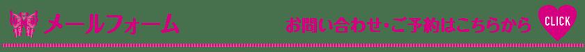 メールフォーム_Vivienne Waxing【大阪・南堀江】ブラジリアンワックス 心斎橋 難波 ヴィヴィアン