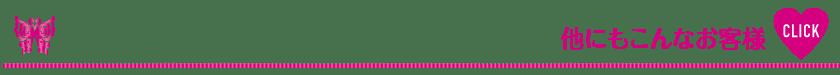 他にもこんなお客様_Vivienne Waxing ブラジリアンワックス【大阪・南堀江】ヴィヴィアン