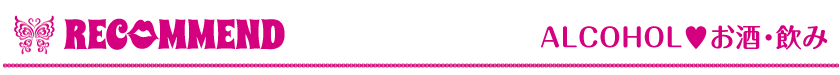 ALCOHOL_お酒・飲み_Vivienne Waxing【大阪・南堀江】ブラジリアンワックス 心斎橋 難波 ヴィヴィアン