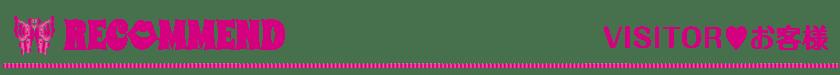 VISITOR_お客様_Vivienne Waxing【大阪・南堀江】ブラジリアンワックス 心斎橋 難波 ヴィヴィアン
