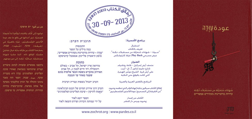 Awda / Launch Invite