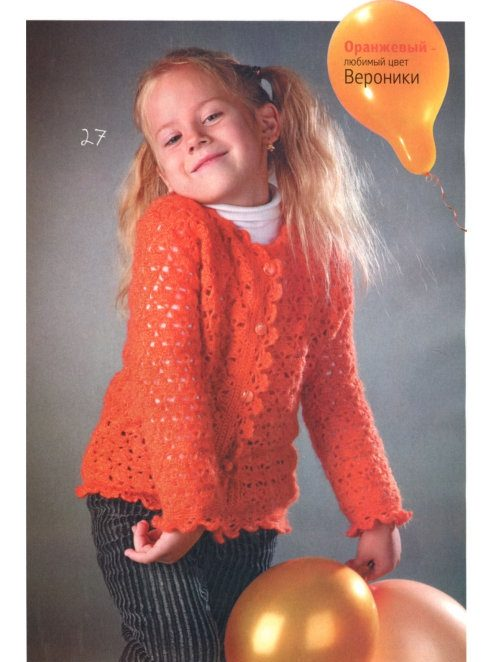 Оранжевый ажурный жакет