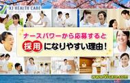 Cần phải biết những điều này đi Nhật Bản làm điều dưỡng năm 2019