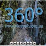 "3D панорама ""Печера Довбуша""!"