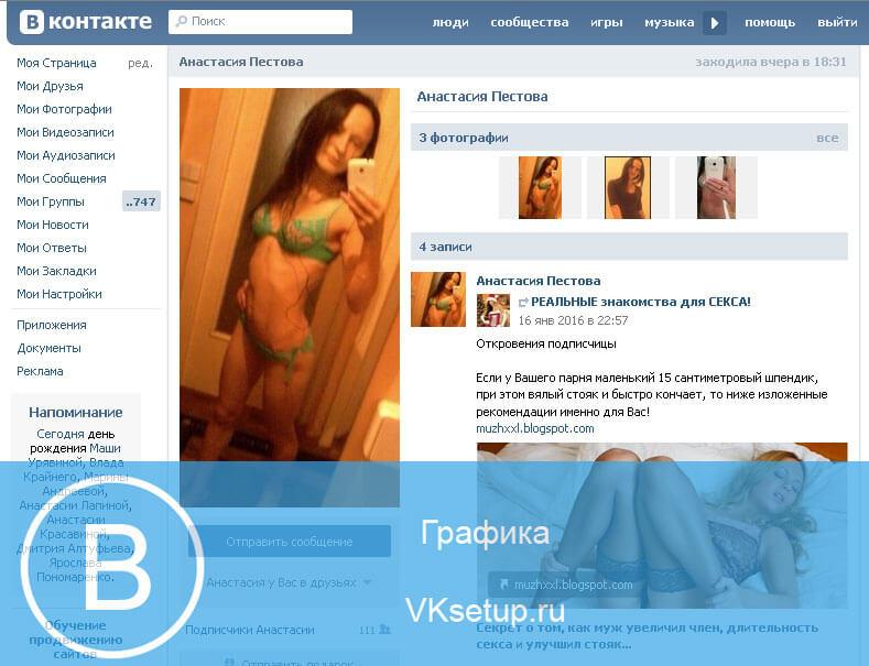 Как пожаловаться на страницу ВКонтакте с телефона, чтобы ее заблокировали