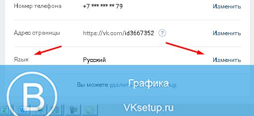 cum se schimbă simbolul în vk
