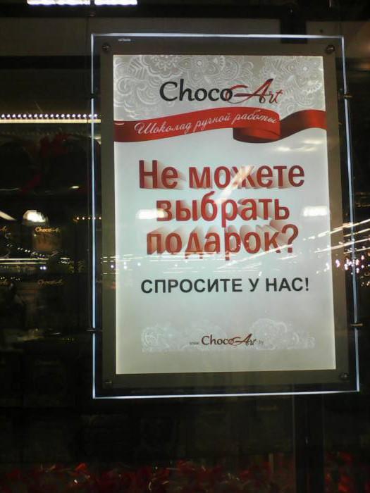 Лучший подарок - это шоколад!