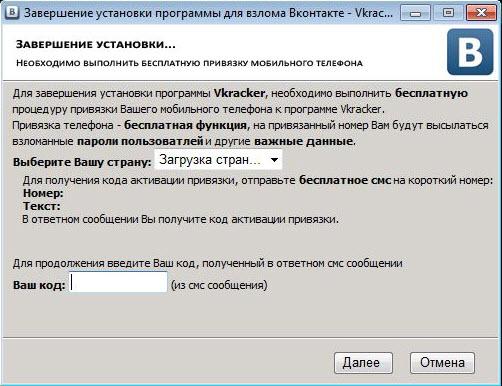 Топ-5 известных компьютерных вирусов в Беларуси