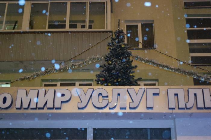 "Елка на вершине магазина ""Мир услуг плюс"""