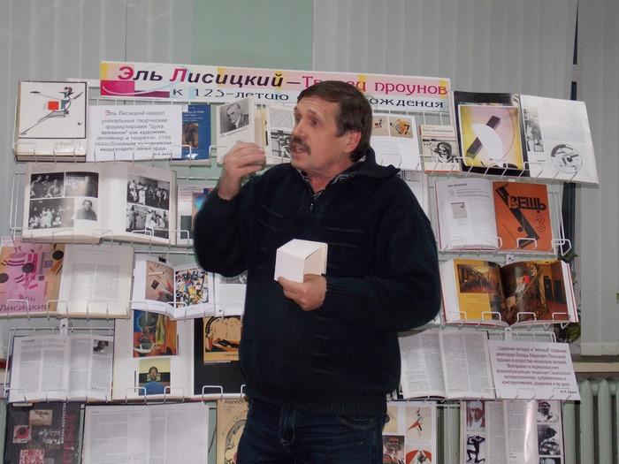 Александр Малей на вечере, посвящённом творчеству Лазаря Лисицкого