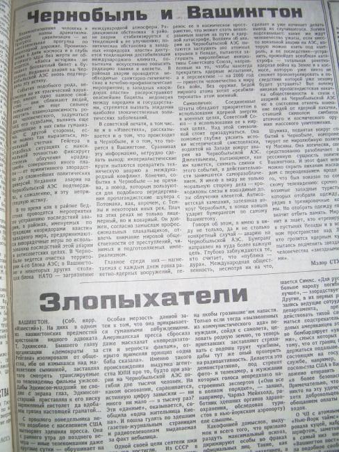 чернобыль, комсомольская правда 1986 года