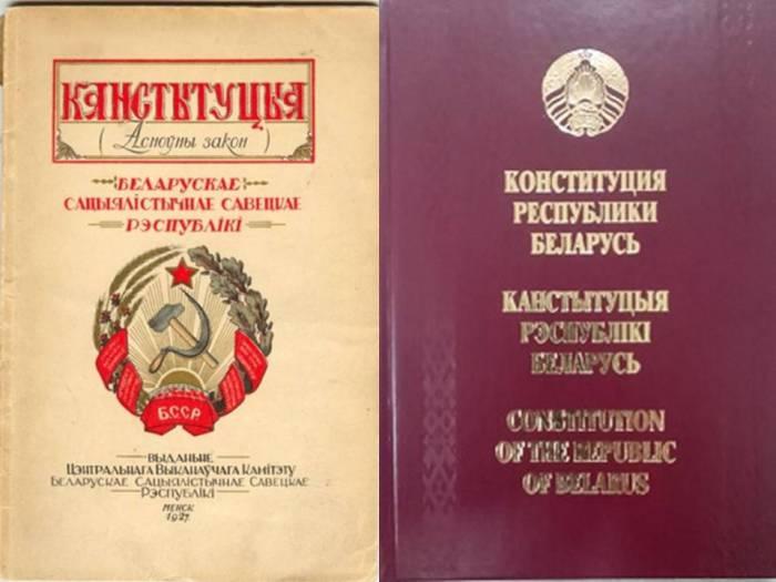 конституции