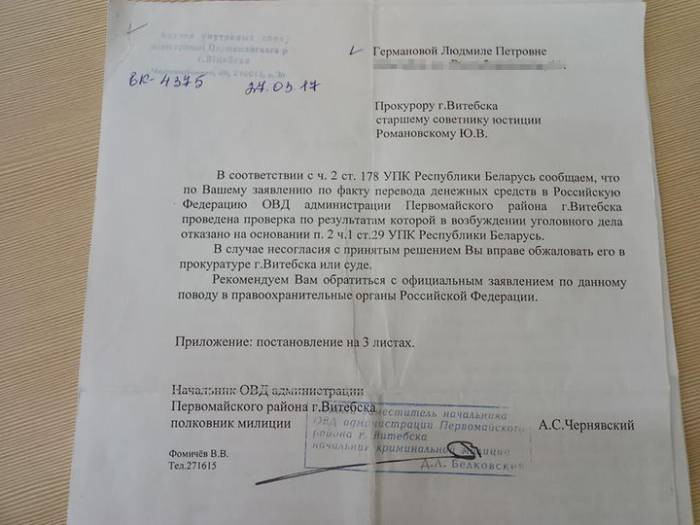 Копия ответа Людмиле Германовой из Первомайского РОВД Витебска. Фото tut.by