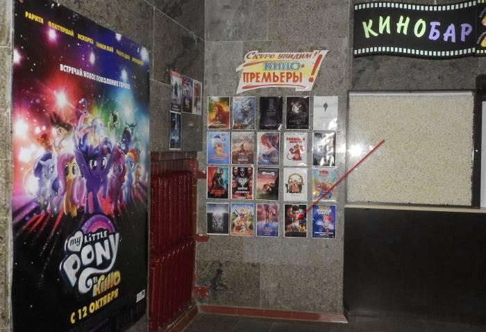 Афиша фильма «Матильда» в кинотеатре «Мир». Фото Светланы Васильевой