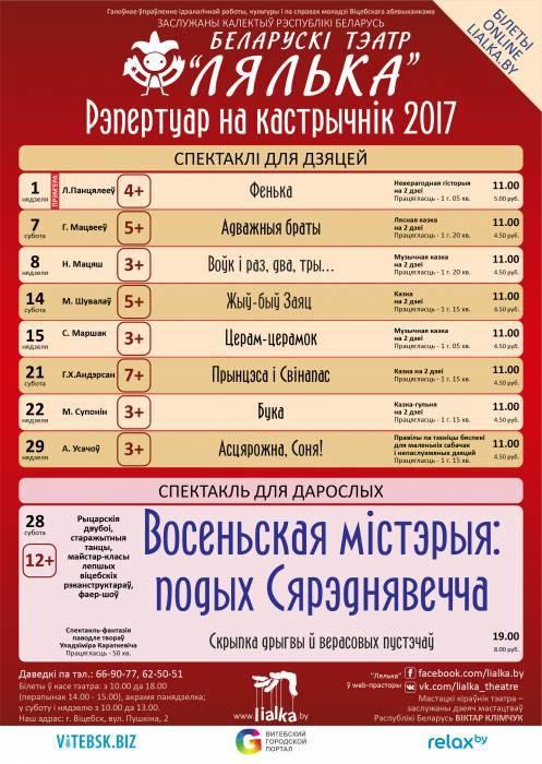 Рэпертуар_кастрычнік-02