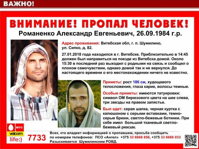 Александр Романенко, который пропал по пути домой в Шумилино. Новая информация