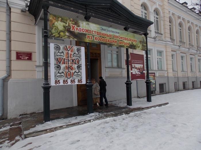 музей, Витебск, живопись, искусство, Витко
