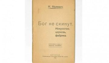 Малевич УНОВИС ВИТЕБСК