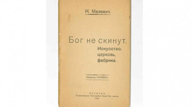 УНОВИС ВИТЕБСК Малевич