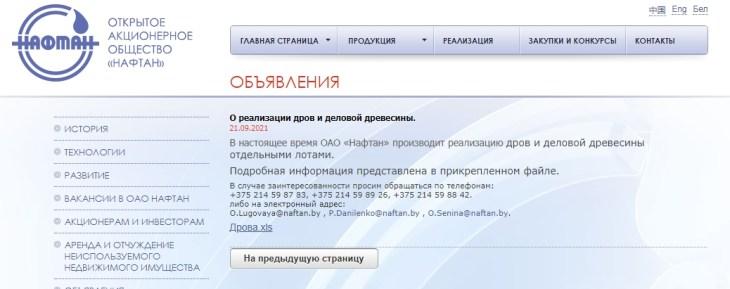 Новополоцкий нефтехимический гигант «Нафтан» начал продавать дрова