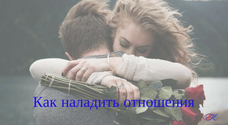 как наладить отношения