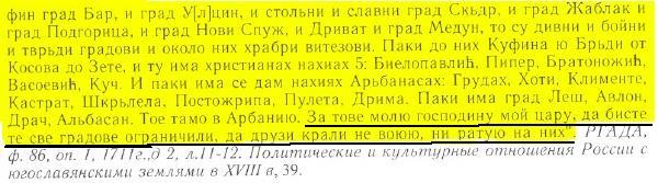 vlad_danilo_ruskom_caru_2