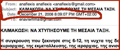To header του mail