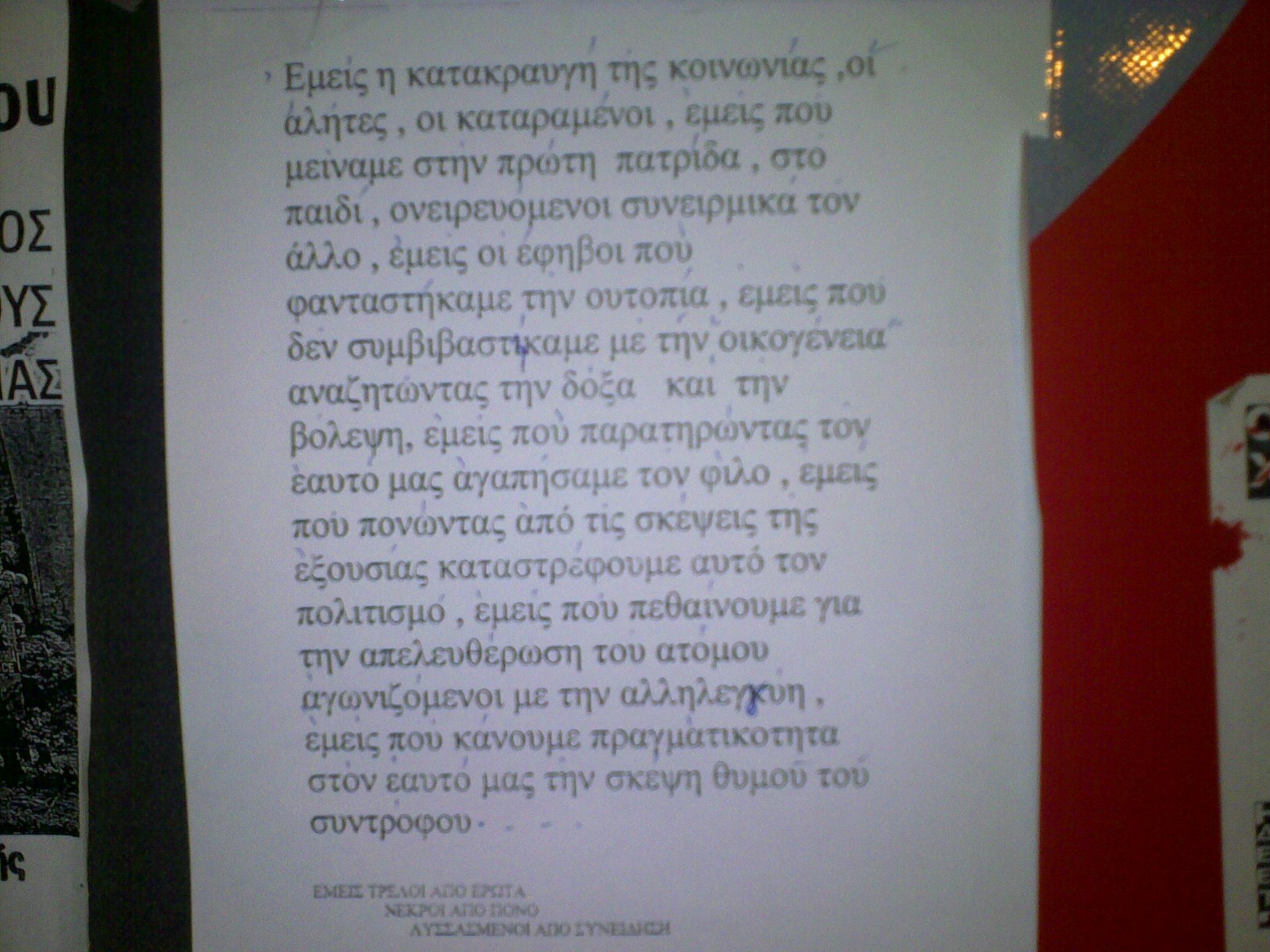 els_poem1
