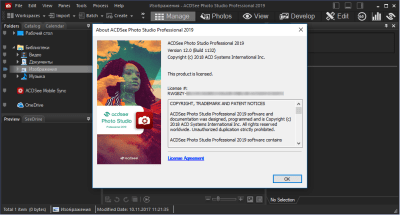 ACDSee Photo Studio Professional 2019 12.1.1186 With Keygen
