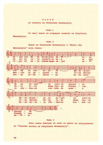 The Law about the Macedonian Anthem.