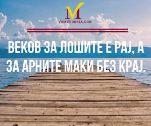 Macedonian Folk Proverb