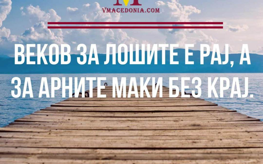 Macedonian Folk Proverbs