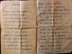 Kocho Racin's notebook