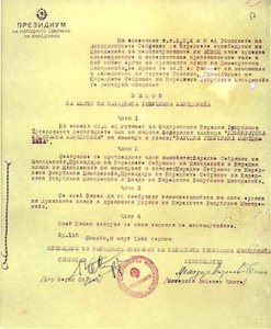 The law on the name of the People's Republic of Macedonia (March 8, 1946)