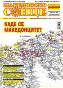 Macedonian weekly magazine Makedonsko Sonce