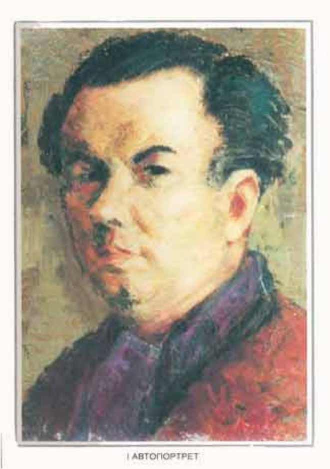 Self portrait 1947