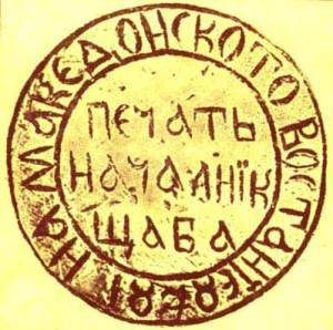 Stamp of the Kresna Uprising.