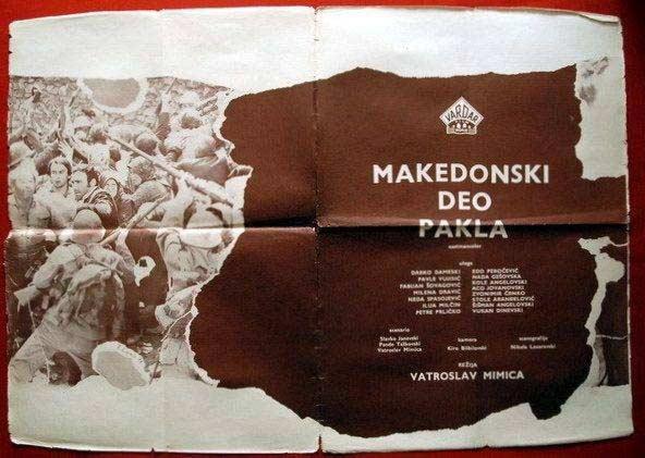 Македонски дел од пеколот 1971