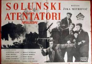Солунските атентатори 1961