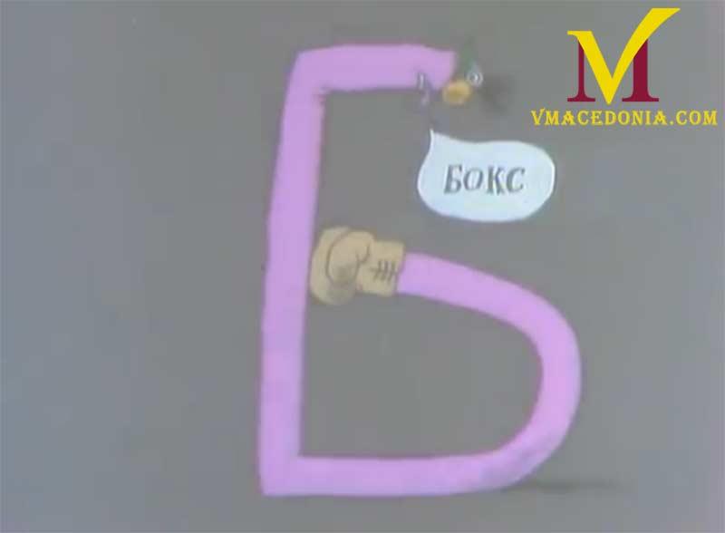 Learn Macedonian: Letter B