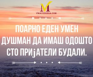 Macedonian Folk Proverb