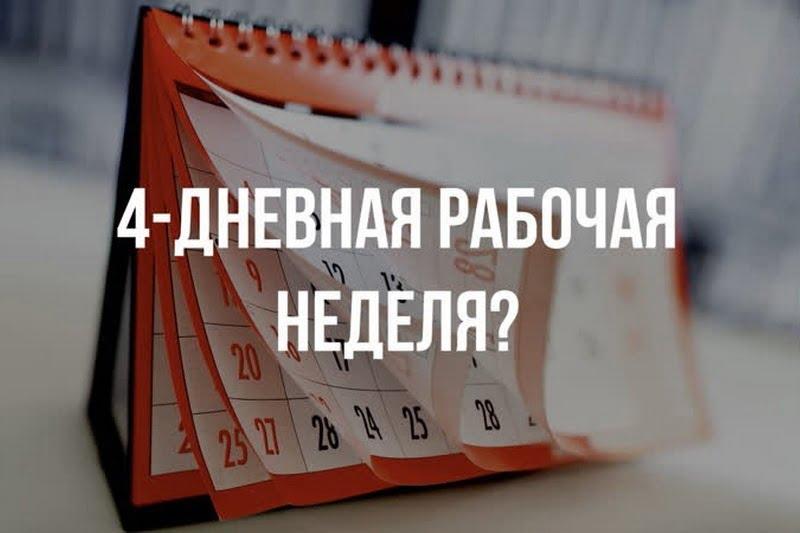 сокращении рабочей недели в России - четырехдневная рабочая неделя