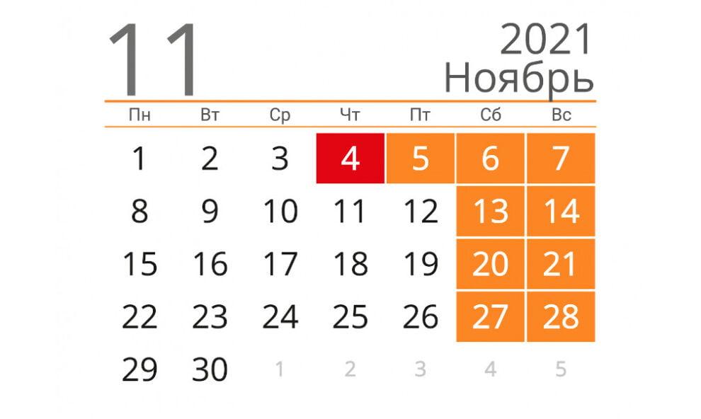 В ноябре россиян ожидают 4 выходных дня подряд