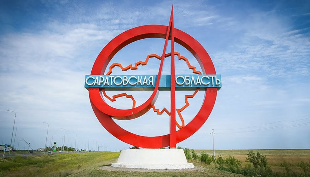 в саратовской области