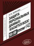 Бойкова О.Ф. Защита персональных данных: касается всех!: практическое пособие