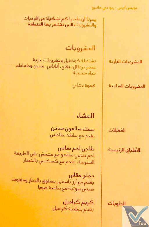 Emirates - Cardápio Jantar (árabe)